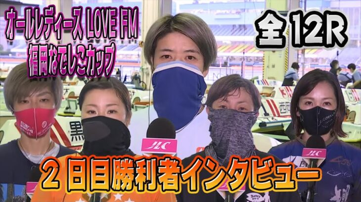 【ボートレース・競艇】2日目勝利者インタビュー オールレディース LOVE FM福岡なでしこカップ