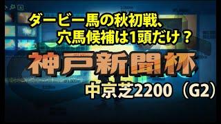 【競馬予想】2021 神戸新聞杯「強豪ダービー組に牙をむく西の秘密兵器!」