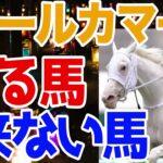 【競馬予想】オールカマー2021 アノ馬はこない馬!