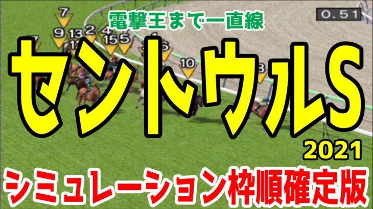 セントウルステークス2021 枠順確定後シミュレーション 【競馬予想】