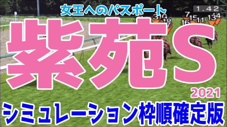 紫苑ステークス2021 枠順確定後シミュレーション 【競馬予想】