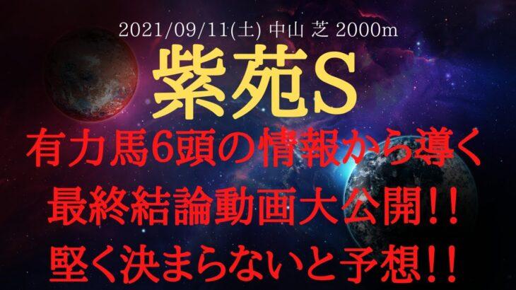 【最終結論】紫苑ステークス 2021 有力馬6頭の情報から導く最終結論動画大公開!【中央競馬重賞予想】