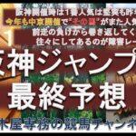 """【競馬予想】阪神ジャンプステークス2021 最終予想 昨年は圧倒的1番人気が飛ぶ 今年も""""その馬""""が出走で果たして…"""