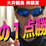 【大井競馬 爽籟賞2021】漢の1点勝負!!【競馬予想】