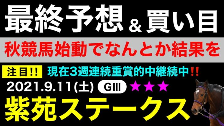 【紫苑ステークス2021】最終予想&買い目について(競馬予想)