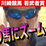 【川崎競馬 若武者賞2021】この馬にズームイン!!経験が重要なファクターです【競馬予想】