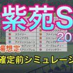 【競馬】紫苑ステークス2021 枠順確定前シミュレーション【ウイニングポスト9 2021】