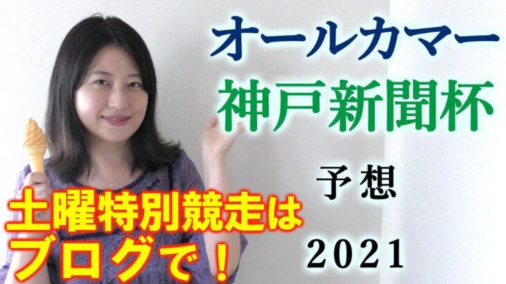 【競馬】オールカマー 神戸新聞杯 2021 予想(土曜メインのながつきSはブログで予想!)ヨーコヨソー