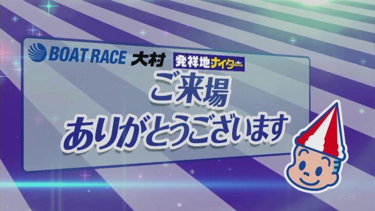 2021.09.15 創刊55周年記念 夜の九州スポーツ杯 初日(裏解説なしVer)