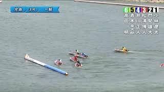 【ボートレース・競艇】児島 2021年09月09日 第1回PayPay銀行賞 最終日
