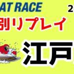 【ボートレース・競艇】江戸川 2021年09月18日 第30回アサヒビールカップ 4日目