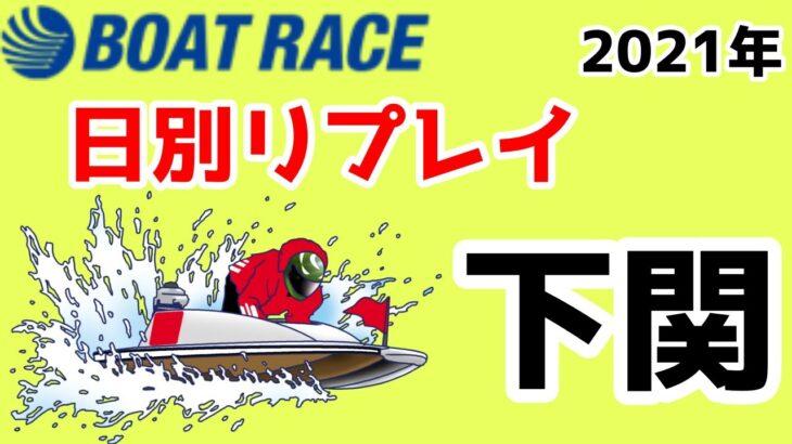 【ボートレース・競艇】下関 2021年09月21日 ふく〜る下関オープン9周年記念 日本トーター杯 最終日