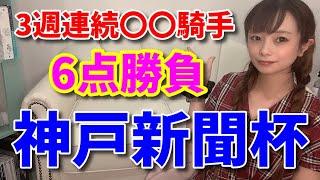 【競馬予想】神戸新聞杯2021狙い撃ち6点勝負この秋もあの騎手に注目!?【競馬女子】
