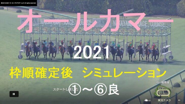 【競馬予想2021】オールカマー(GⅡ)シミュレーション枠順確定後6パターン(①~⑥良)【WP9】20210924