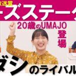 【競馬予想】ローズステークス実況担当の吉原アナが20歳の新世代UMAJOに栗東トレセン取材情報を熱弁《はみだし競馬BEAT#171》