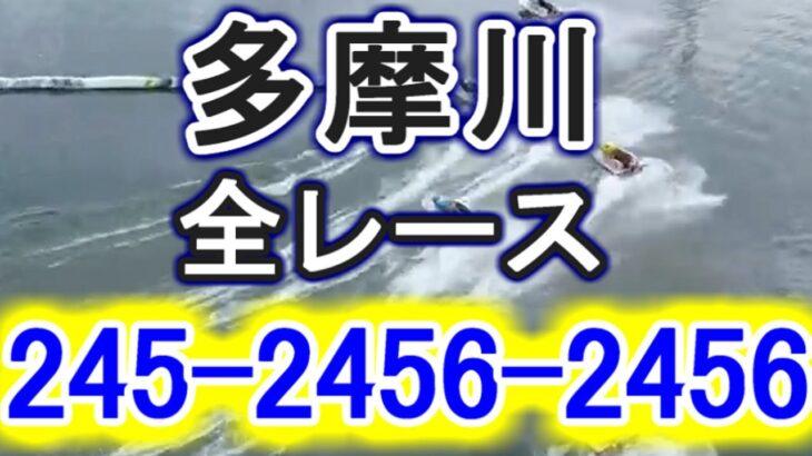 【競艇・ボートレース】多摩川で全レース「245-2456-2456」特大万舟出ないかな。