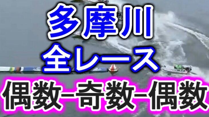 【競艇・ボートレース】多摩川で全レース「246-135-246」です。