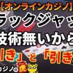 #309【オンラインカジノ|🃏BJ】技術無いから「引き」と「引き際」で勝ち逃げ!