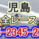 【競艇・ボートレース】児島で全レース「345-2345-2345」出てください。