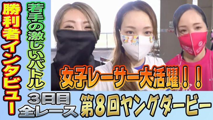 【ボートレース・競艇】3日目勝利者インタビュー 徳山PG1 第8回ヤングダービー