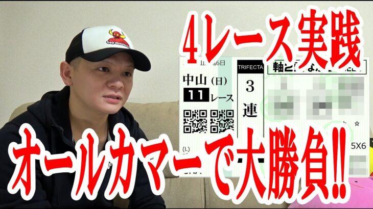 【わさお】4レース勝負!! / オールカマー 神戸新聞杯 / 2021.9.26【競馬実践】