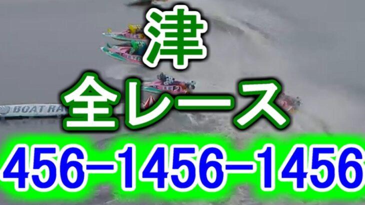 【競艇・ボートレース】津で全レース「456-1456-1456」10万舟出てください。