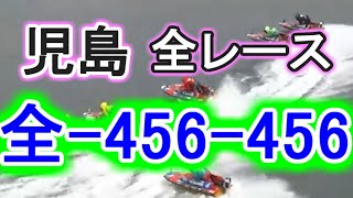 【競艇・ボートレース】児島で全レース「全-456-456」!!!