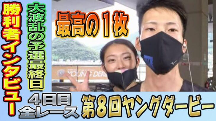 【ボートレース・競艇】4日目勝利者インタビュー 徳山PG1 第8回ヤングダービー