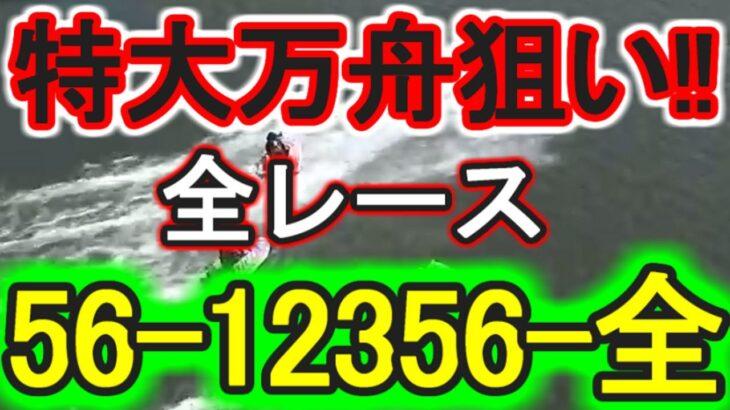 【競艇・ボートレース】特大万舟狙い!!唐津で全レース「56-12356-全」!!