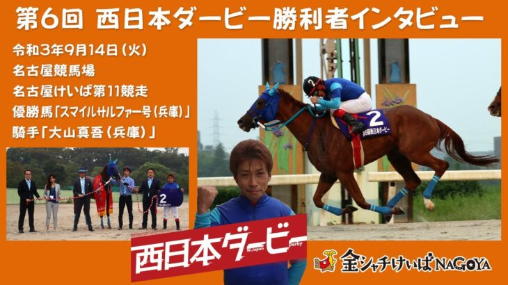 第6回西日本ダービー(名古屋競馬場)勝利者インタビュー