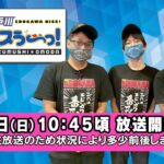 ボートレース【ういちの江戸川生ナイスぅ〜っ!】第60回