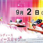 GⅢオールレディース 三国レディースカップ 3日目 8:00~15:00