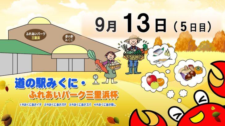 道の駅みくに・ふれあいパーク三里浜杯 5日目 8:00~15:00