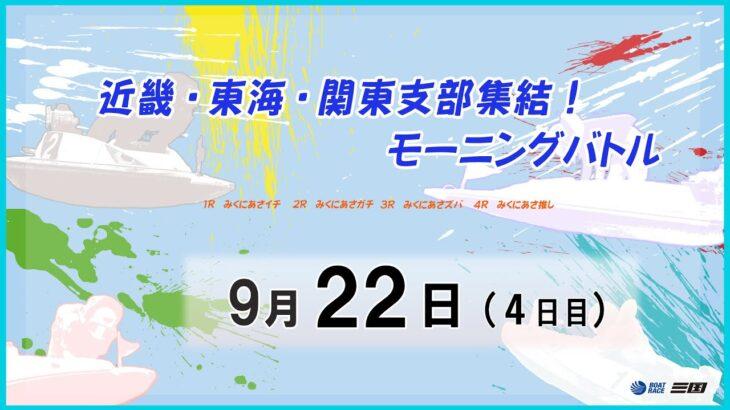 近畿・東海・関東支部集結! モーニングバトル 4日目 8:00~15:00
