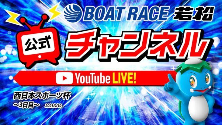 9/10(金)「西日本スポーツ杯」【3日目】