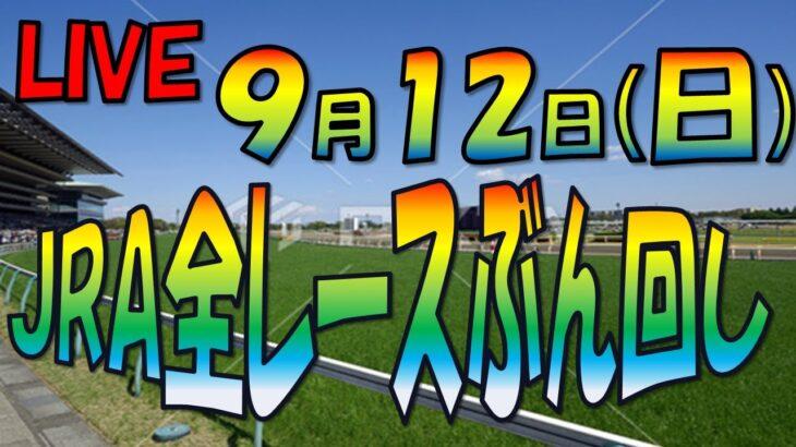 9/12 (日)【中央競馬ライブ配信】JRA全レースぶん回し生配信!中山、中京!今日のメインはG2セントウルS、G3京成杯オータムハンデ!