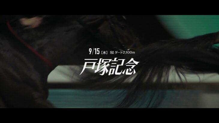 【川崎競馬】第7回開催 (9/13-9/17)【戸塚記念】