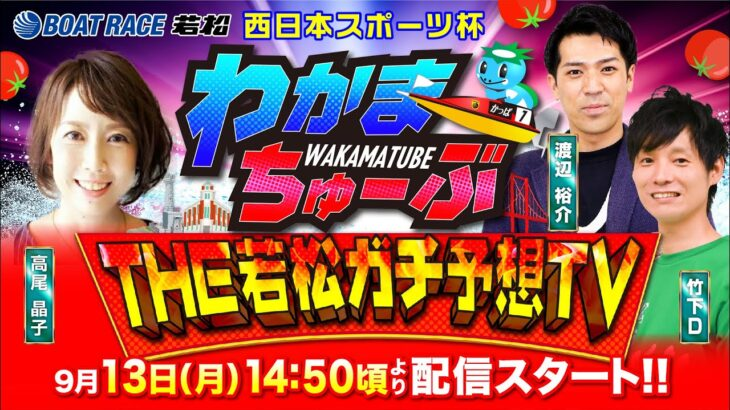 9月13日(月)[準優勝戦] 西日本スポーツ杯【わかまちゅーぶTHE若松ガチ予想TV】