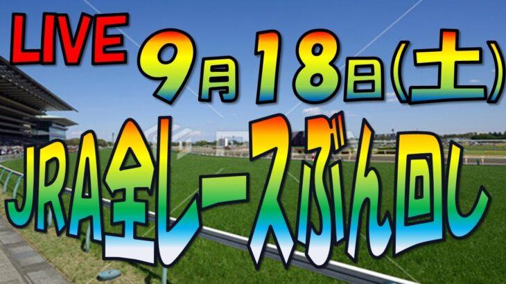 9/18 (土)【中央競馬ライブ配信】JRA全レースぶん回し生配信!中山、中京!!タフなコンディションの中一生懸命走る馬たち、ジョッキーを応援しよう!