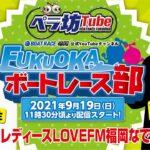 9月19日【優勝戦】GⅢオールレディースLOVE FM福岡なでしこカップ