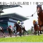 大井競馬ライブ 9月20日 大井競馬  地方競馬全レース