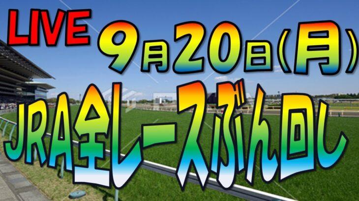 9/20 (月)【中央競馬ライブ配信】JRA全レースぶん回し生配信!JRAアニバーサリーDAY! G2セントライト記念!