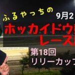 【ホッカイドウ競馬】9月2日(木)門別競馬レース展望~第18回リリーカップ(H3)