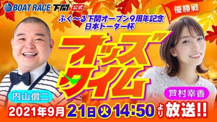 9/21(火)【優勝戦】ふく~る下関オープン9周年記念日本トーター杯 【ボートレース下関YouTubeレースLIVE】