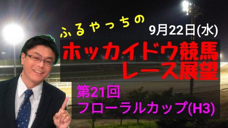【ホッカイドウ競馬】9月22日(水)門別競馬レース展望~第21回フローラルカップ(H3)