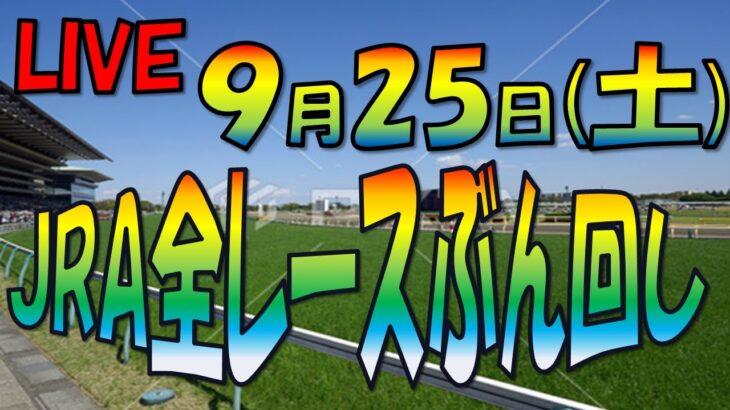 9/25 (土)【中央競馬ライブ配信】JRA全レースぶん回し生配信!!中山、中京