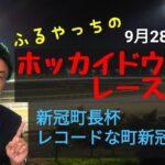 【ホッカイドウ競馬】9月28日(火)門別競馬レース展望~新冠町長杯レコードな町新冠特別