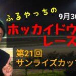 【ホッカイドウ競馬】9月30日(木)門別競馬レース展望~第21回サンライズカップ(H1)