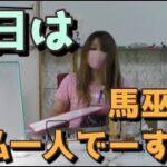 【中央競馬】買い目公開(もえ) 実況配信『札幌・小倉・新潟』9月5日(日)