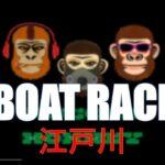 9/6(月) ボートレース江戸川 江戸川競艇 LIVE